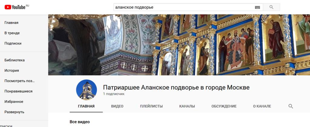 Открыт официальный видеоканал Аланского подворья